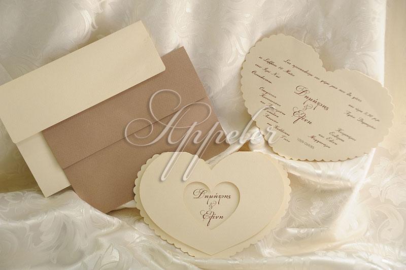 ca08cde2d1b3 Προσκλητήριο Γάμου Καρδιά Appeler