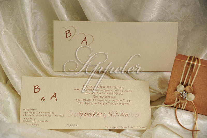 6cf272525288 Προσκλητήριο Γάμου Μακρόστενο Ιβουάρ με Δύο Καρδιές Appeler ...