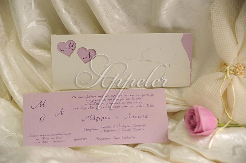 4649cb1f9213 Προσκλητήριο Γάμου Μακρόστενο Λιλά με Καρδιές Appeler