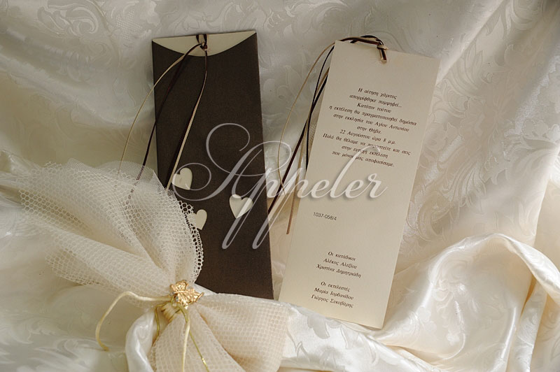 de4d3dbec8c2 Προσκλητήριο Γάμου Καφέ Bronze με Τρεις Καρδιές Appeler ...