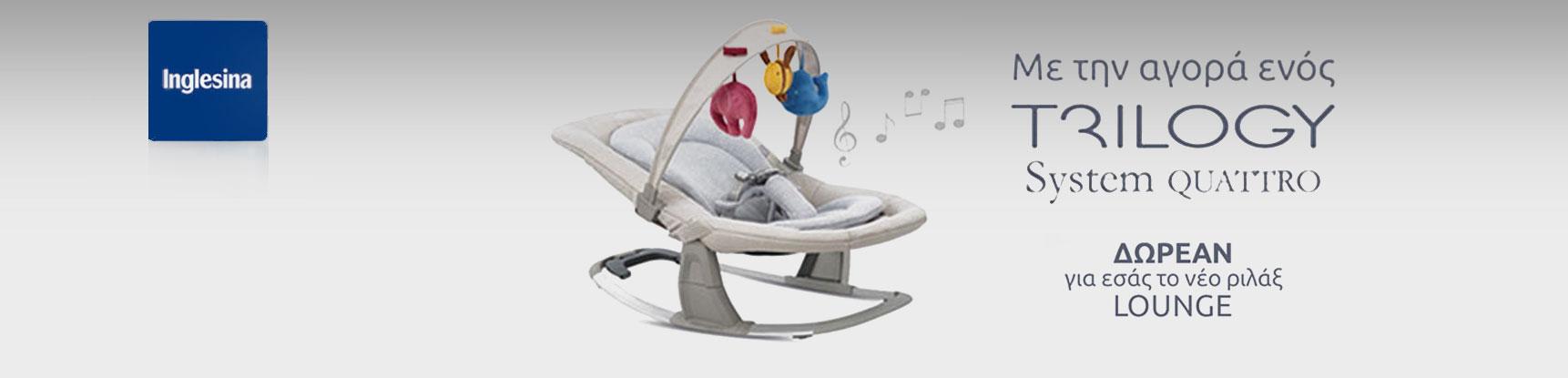 Με την αγορά ενός συστήματος μεταφοράς  Inglesina Trilogy ή Inglesina Trilogy Quattro παίρνετε ΔΩΡΕΑΝ το νέο άνετο μουσικό Relax Lounge.