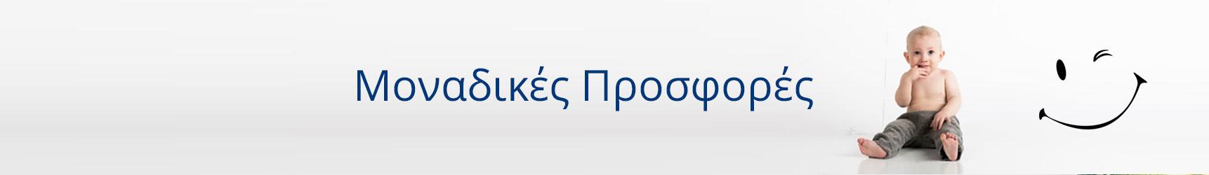 Ανακάλυψε τις Μοναδικές Προσφορές του Oneirokosmos-Shop !